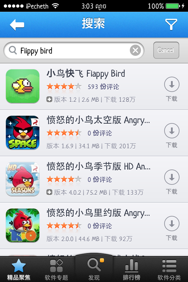 Free download Flappy Bird with Tongbu App   IT STUDENT22